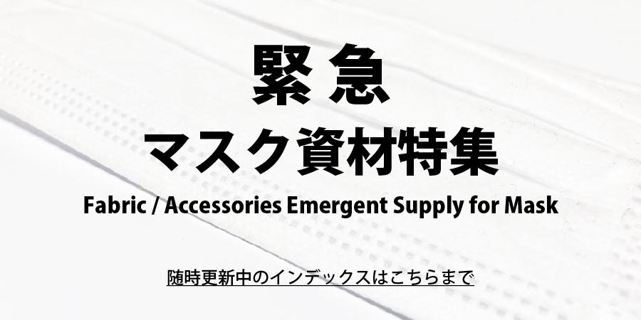 Emergency mask material special feature
