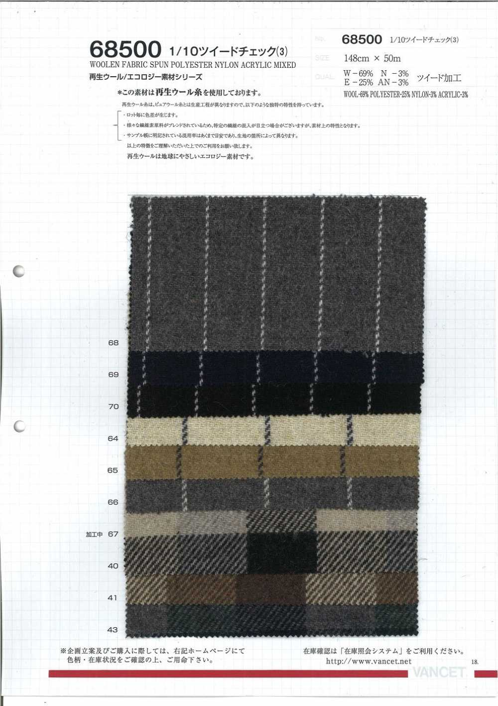 68500-1 1/10 Tweed Check [using Recycled Wool Thread][Textile / Fabric] VANCET Sub Photo