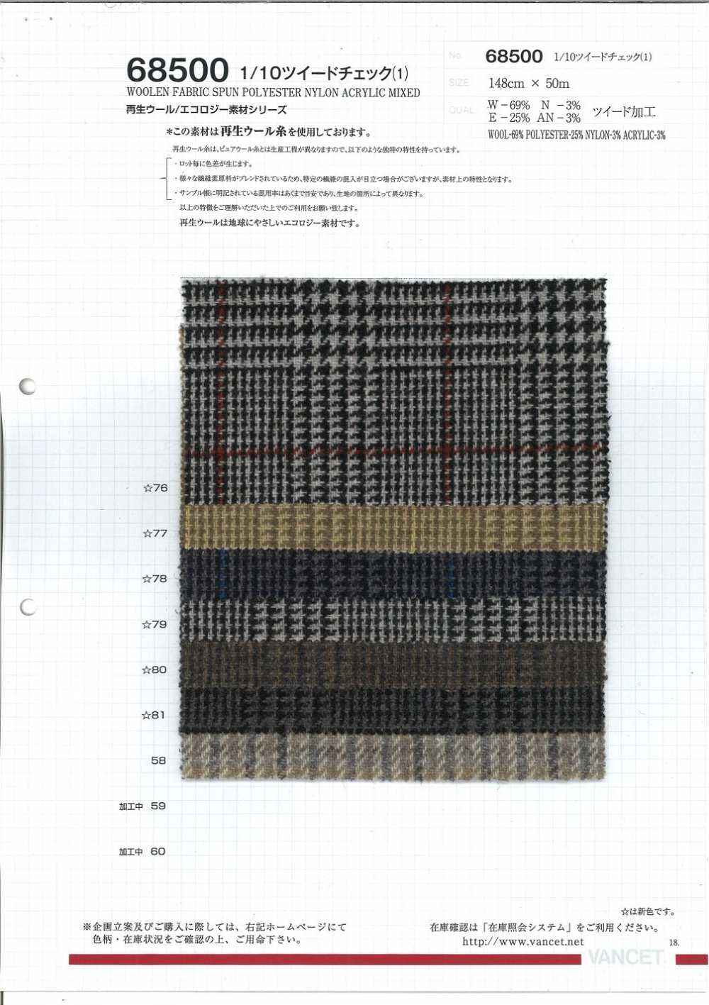 68500-1 1/10 Tweed Check [using Recycled Wool Thread][Textile / Fabric] VANCET