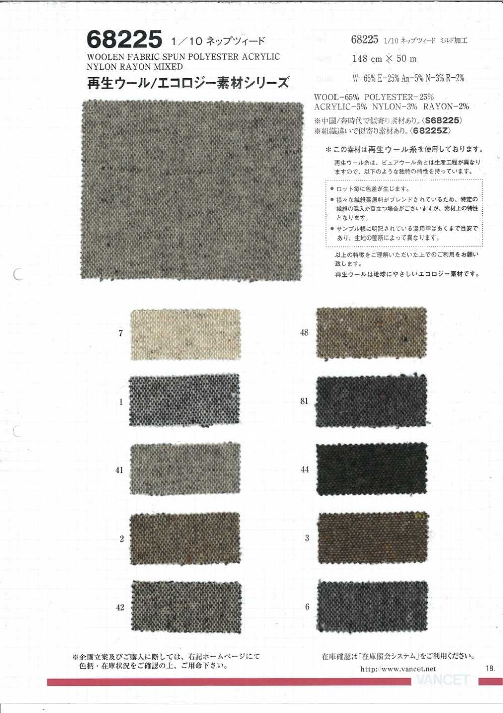 68225-1 1/10 Nep Tweed (1) [Uses Recycled Wool Thread][Textile / Fabric] VANCET