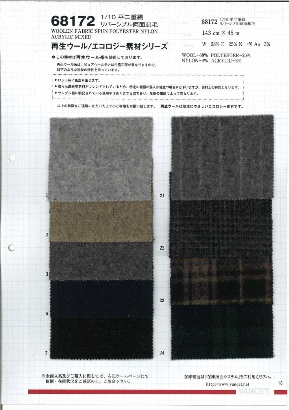68172 1/10 Flat Double Woven Reversible Double-sided Fuzzy[using Recycled Wool Thread][Textile / Fabric] VANCET